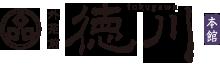 外苑前 徳川 本館